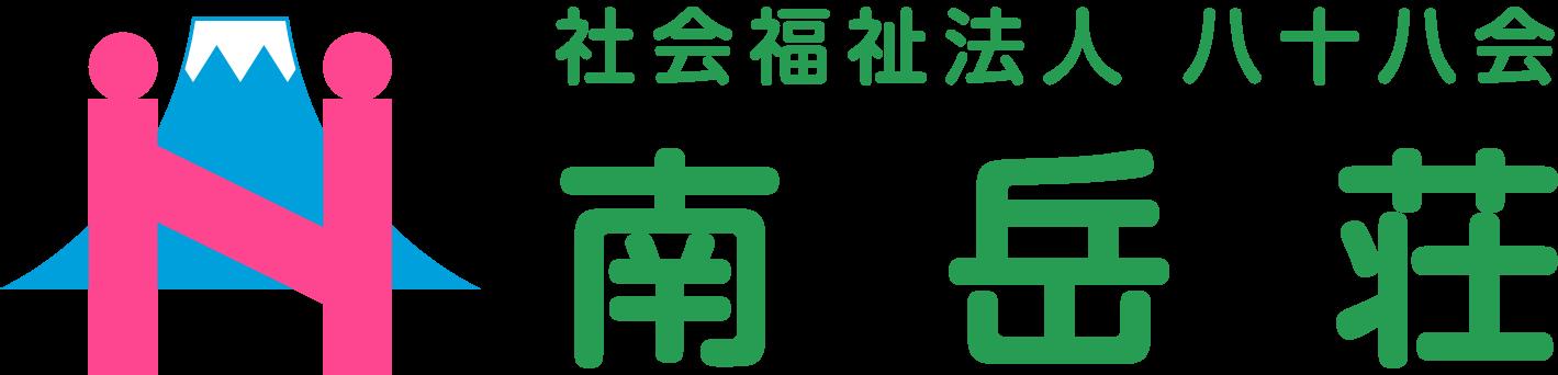 社会福祉法人八十八会 南岳荘